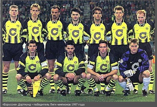 Боруссия д 1997